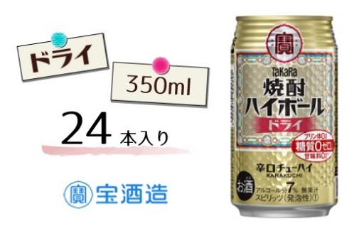 TaKaRa「焼酎ハイボール」!