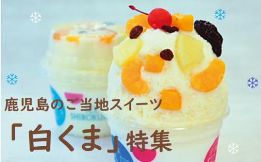 鹿児島の夏の涼菓☆「白くま」特集