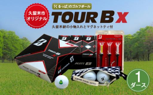 【久留米市オリジナル】「くるっぱ」のゴルフボール