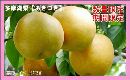 果汁の多い梨【あきづき】で、至福のひと時を!