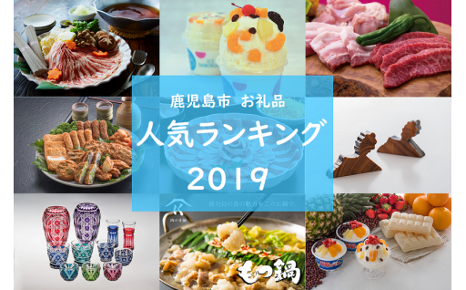 鹿児島市のお礼品人気ランキング2019を発表!!