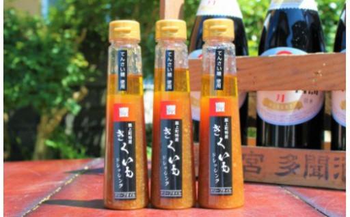新規登録☆築上町産菊芋を使用したドレッシング