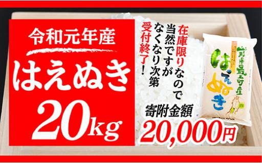 約1週間で発送!山形県最上町産はえぬき20kg