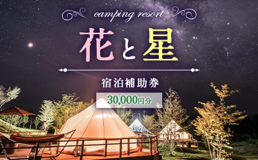 【くじゅう花公園グランピング】花と星 宿泊補助券