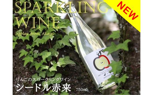 りんごのスパークリングワインが新しく加わりました