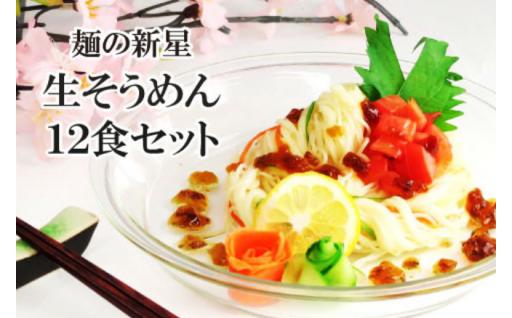 生そうめん 専用つゆセット(12食セット)