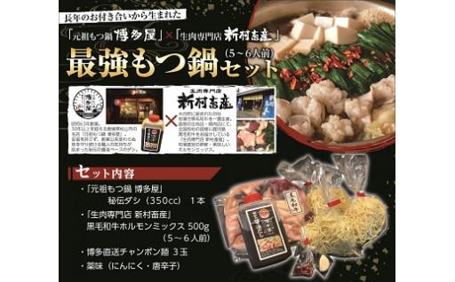 「もつ鍋博多屋」×「新村畜産」最強もつ鍋セット