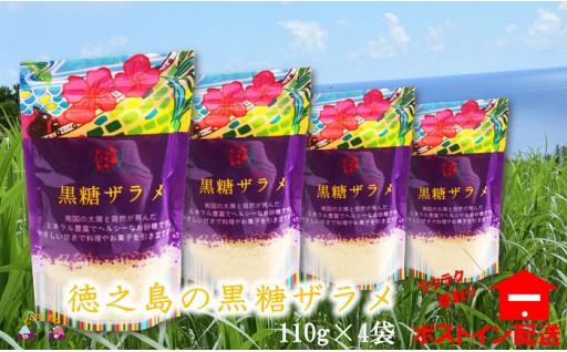【寄附額:3千円】徳之島の黒糖ザラメ4袋!