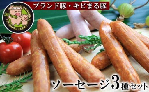 【ブランド豚・キビまる豚】ソーセージ3種セット
