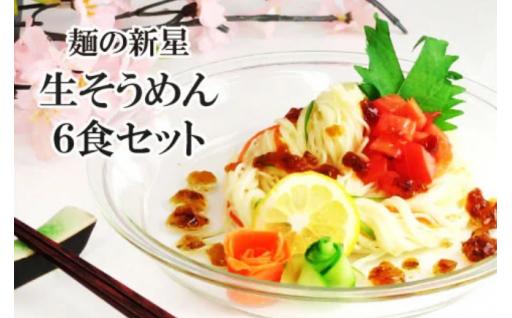 生そうめん 専用つゆセット(6食セット)
