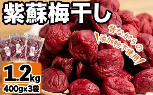鹿児島県産梅使用!手作りしそ梅干し計1.2kg