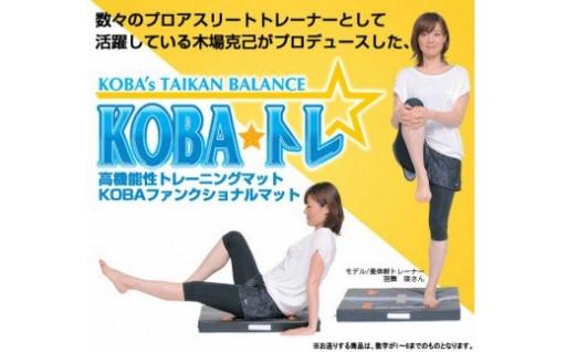 高機能性トレーニングマットで体幹トレーニング!
