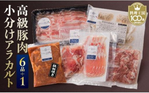 高級豚肉小分けアラカルト6品+1!