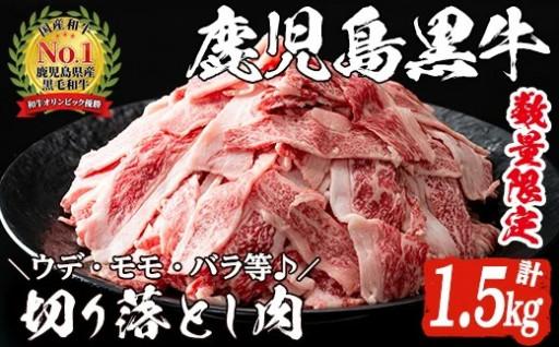 数量限定!鹿児島黒牛 切り落とし肉計約1.5kg