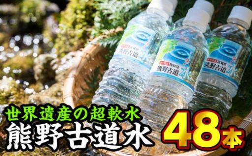 尾鷲路 熊野古道水 500ml × 48本セット