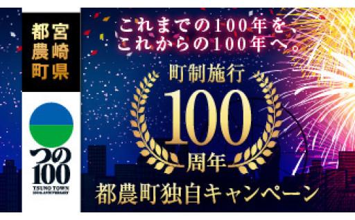 🌸祝🌸都農町 町制施行100周年🎊🎉🙌