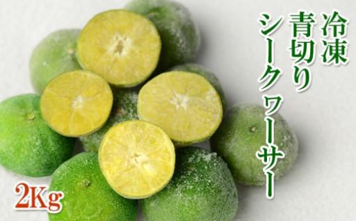 冷凍 青切りシークヮーサー 2キロ