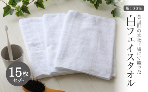 美里町工場にて織った白フェイスタオル15枚セット