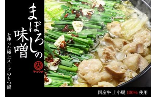 国産牛 博多もつ鍋セット(まぼろしの味噌仕立て)
