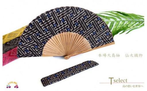 本物の伝統を。本場大島紬の扇子!【限定1】
