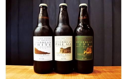 北海道のクラフトビール3種をセットにしてお届け!