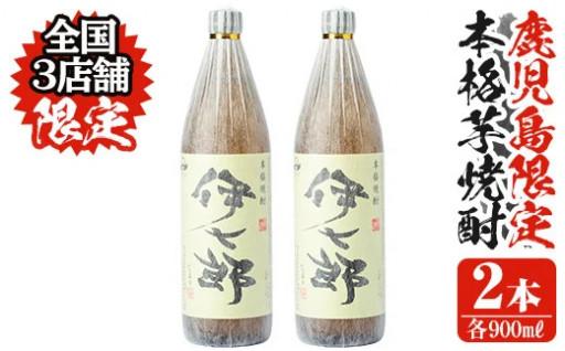 鹿児島本格芋焼酎「伊七郎」900ml2本セット!