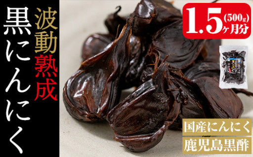 鹿児島黒酢黒にんにく500g!