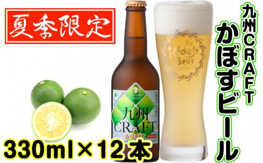 九州クラフト「かぼすビール」330ml×12本
