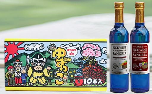 【8月より新登場!】ライスワインとゆずっこセット