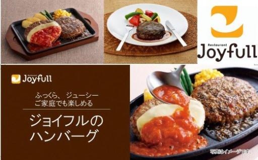 おうちで作るレストランの味☆ジョイフルハンバーグ