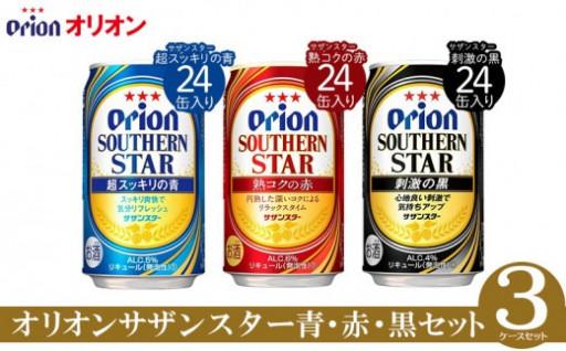 〈オリオンビール〉サザンスター青・赤・黒