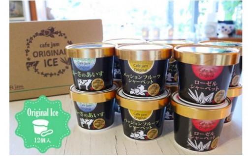 cafe jam オリジナルアイスクリーム12個