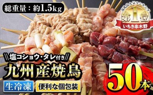 <生冷凍>九州産焼鳥セット5種盛合わせ計50本