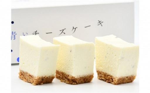 江丹別の青いチーズケーキ