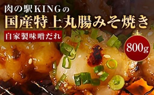肉の駅KING 国産特上丸腸みそ焼き