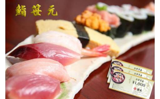 鴨川の魚とお米を味わえる「鮨 笹元」のお食事券