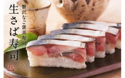 846 贅沢すぎる!極厚福井の生さば寿司