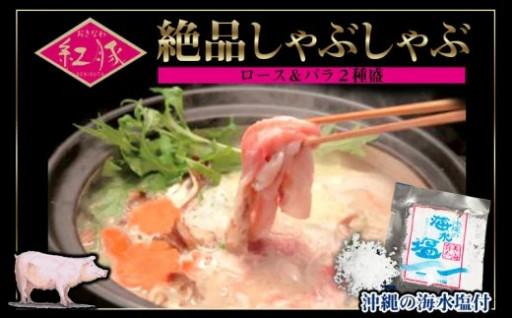 絶品しゃぶしゃぶロース&バラ2種 沖縄の海水塩付
