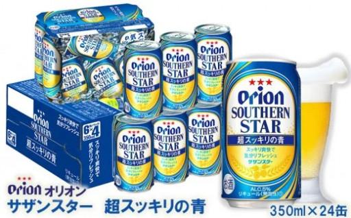 サザンスター・超スッキリの青 350ml缶24本