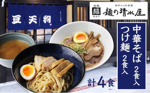 行列店「豆天狗」 飛騨高山中華そば 食べ比べ
