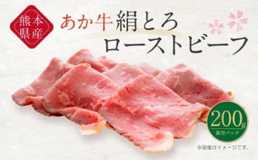 熊本県産 か牛 絹とろ ローストビーフ 200g