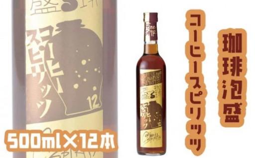 珈琲泡盛 コーヒースピリッツ500ml(12本)