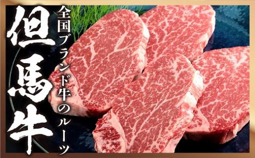 全国ブランド牛のルーツ『但馬牛』