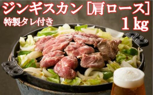 お肉屋さんの特製タレ付きジンギスカン肩ロース1㎏