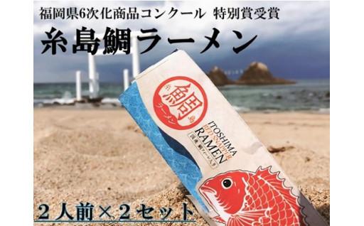 天然真鯛のアラから出汁使用☆糸島鯛ラーメンセット
