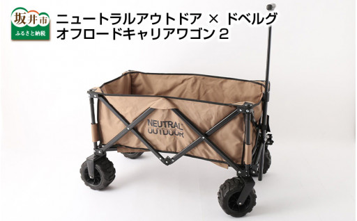 荷物運び楽々♪オフロードキャリアワゴン2