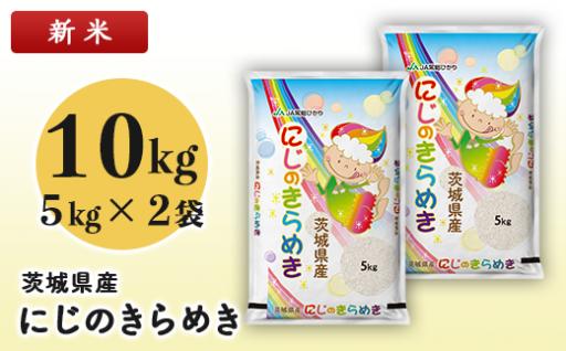 茨城県産にじのきらめき10kg