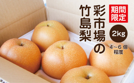 【期間限定・数量限定】彩市場の竹島梨2kg