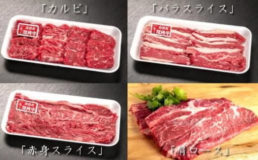 【お肉と木炭が一緒に】山形村短角牛炭焼き用セット