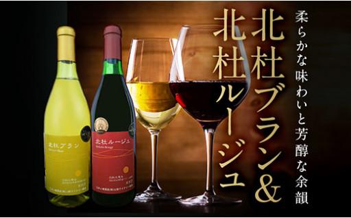 北杜ブラン&北杜ルージュ 赤白ワイン2本